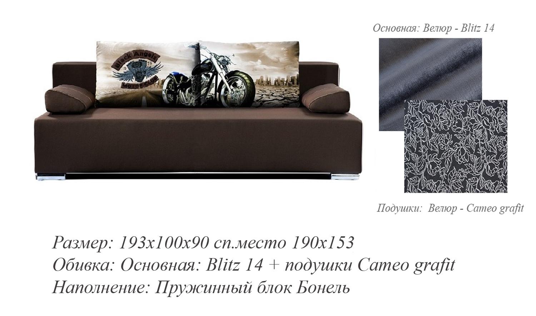 Диван еврокнижка Плей - м515 — Диван еврокнижка Плей