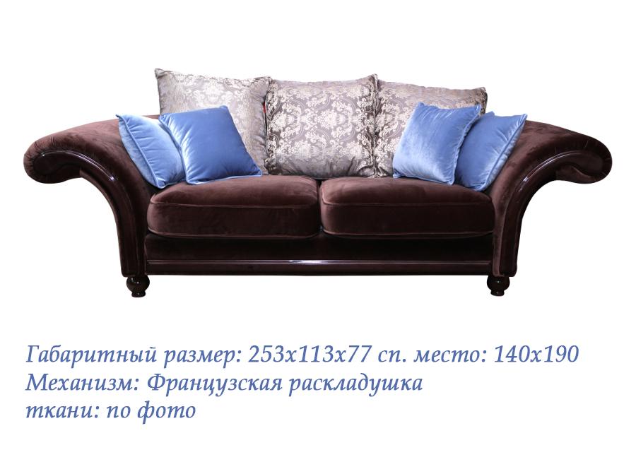 Диван Николь LAVSOFA-842 раскладной — Диван Николь LAVSOFA