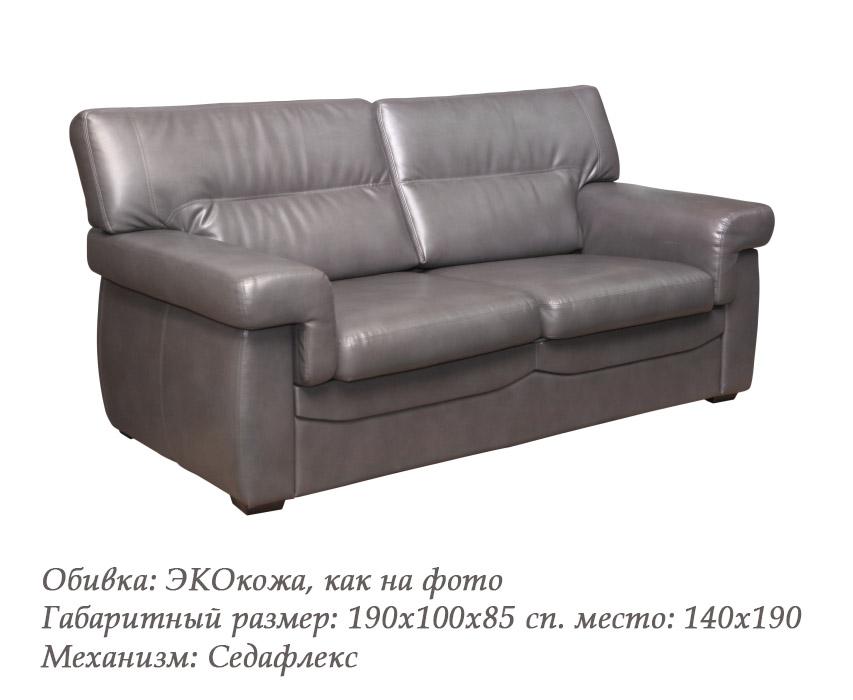 Диван Сиена LAVSOFA-520