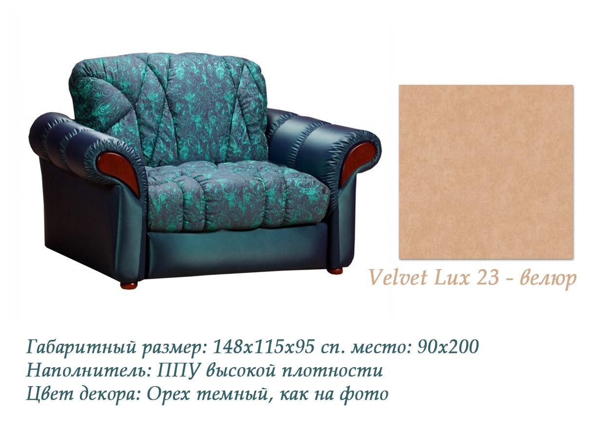 Кресло-кровать Ультра-л657 — Кресло-кровать Ультра