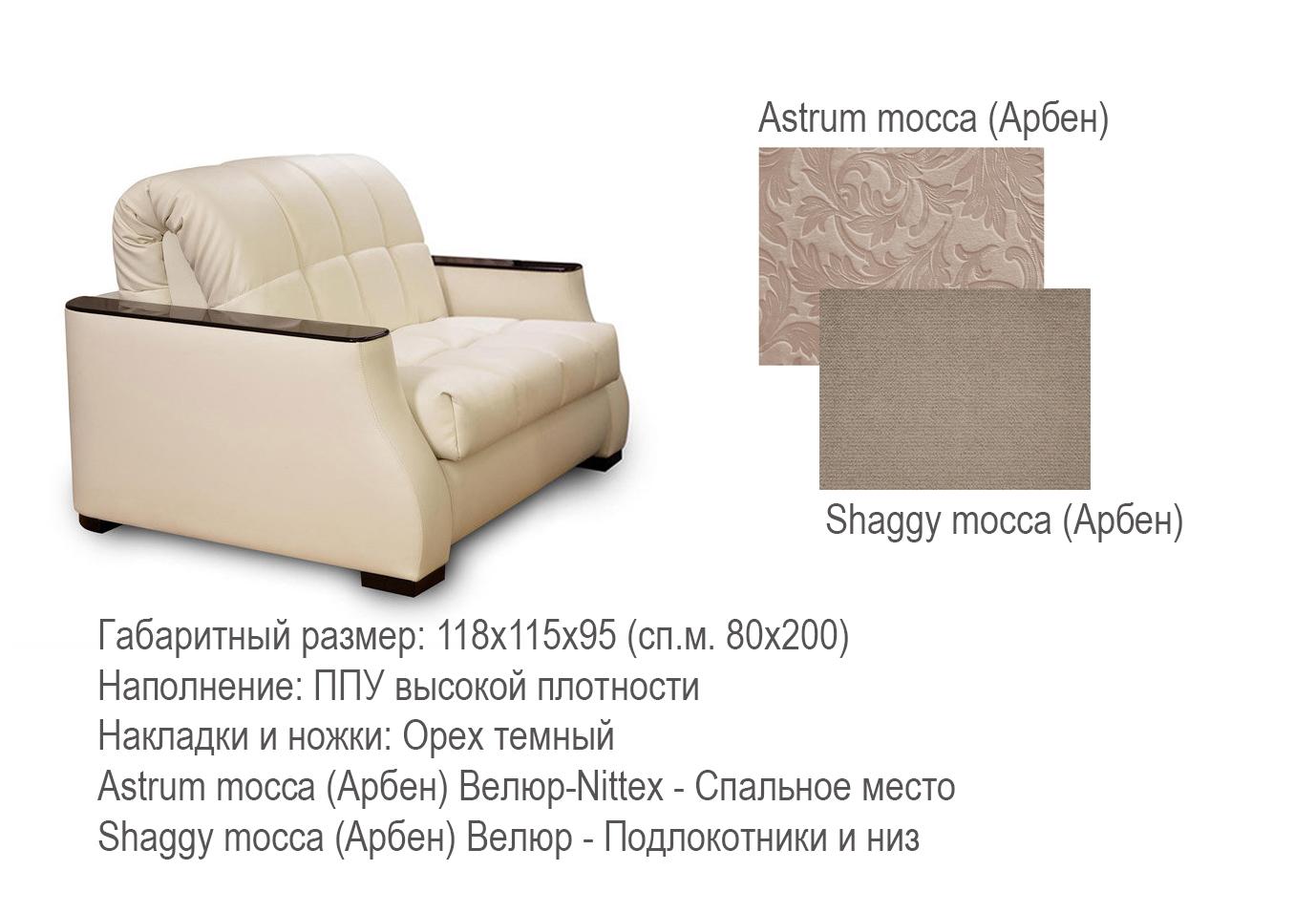 Кресло-кровать Аделетта м211 — Кресло-кровать Аделетта