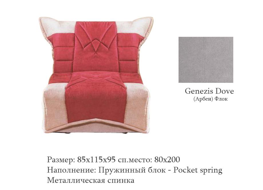 Кресло-кровать Август м956/1 — Кресло-кровать Август