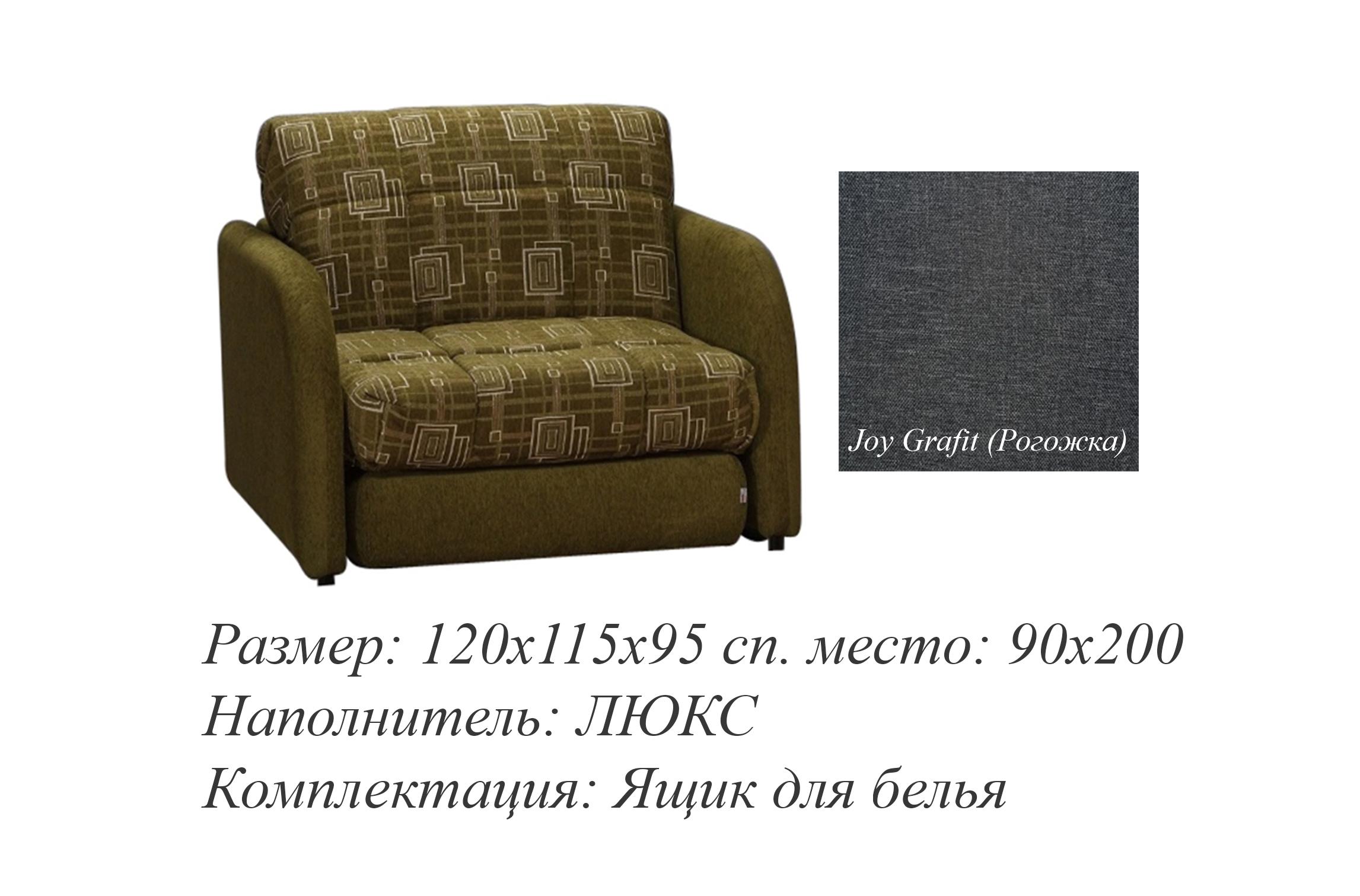 Кресло-кровать Гламур м636 — Кресло-кровать Гламур