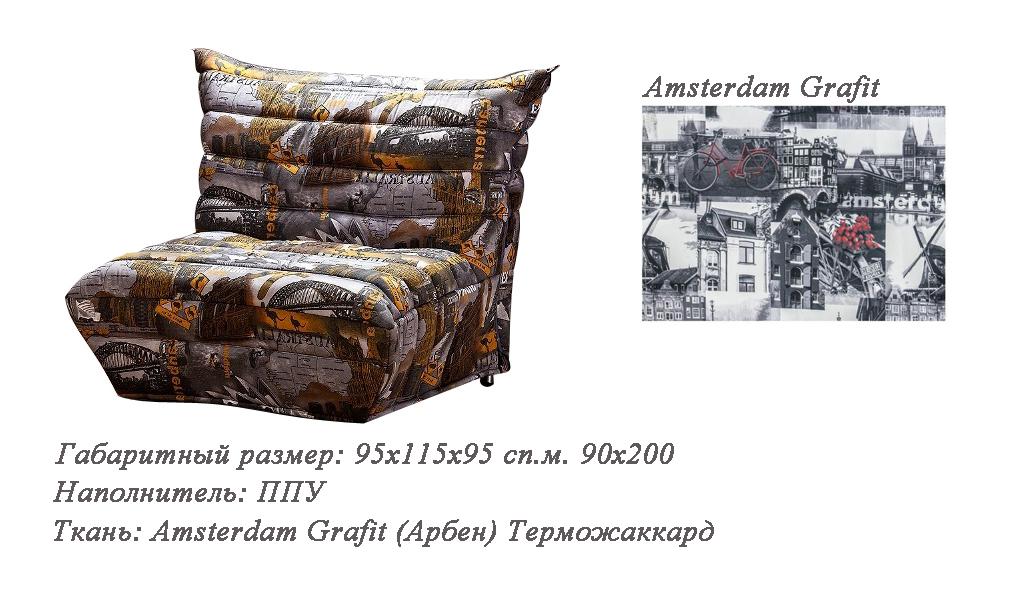 Кресло-кровать Кристалл-м454 — Кресло-кровать Кристалл