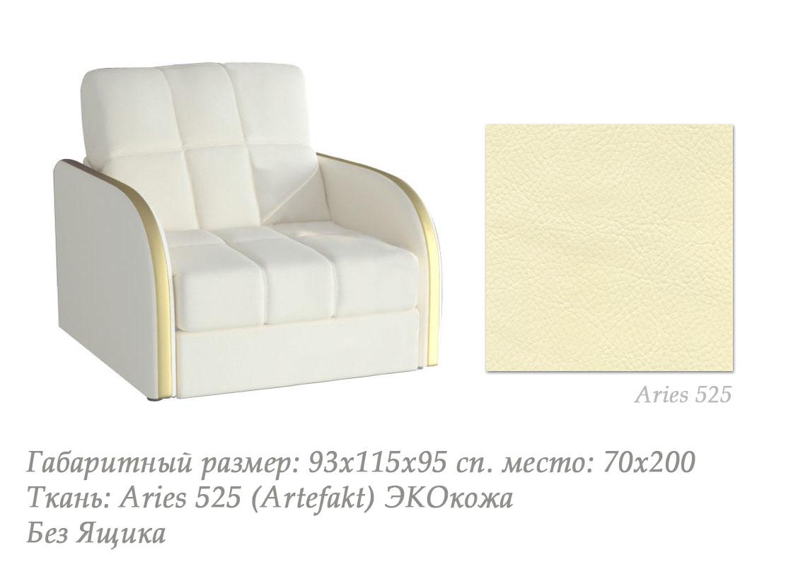 Кресло-кровать Пуйл-м203