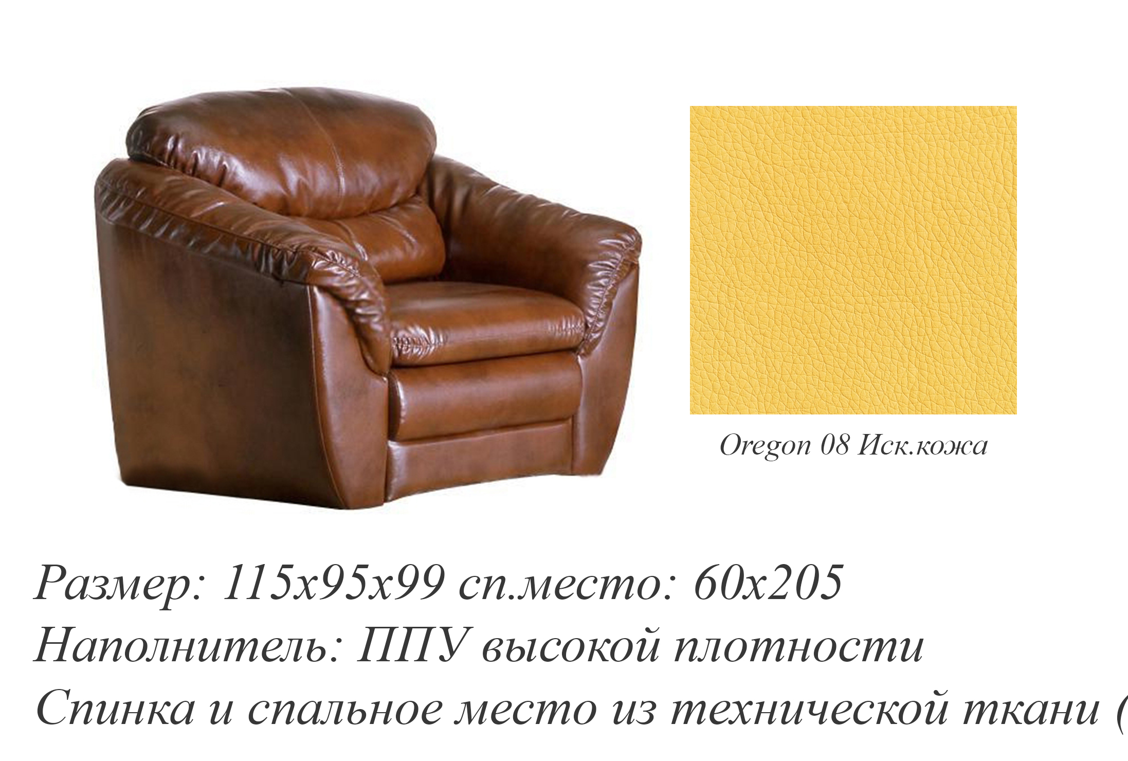 Кресло-кровать Диона-361 — Кресло-кровать Диона