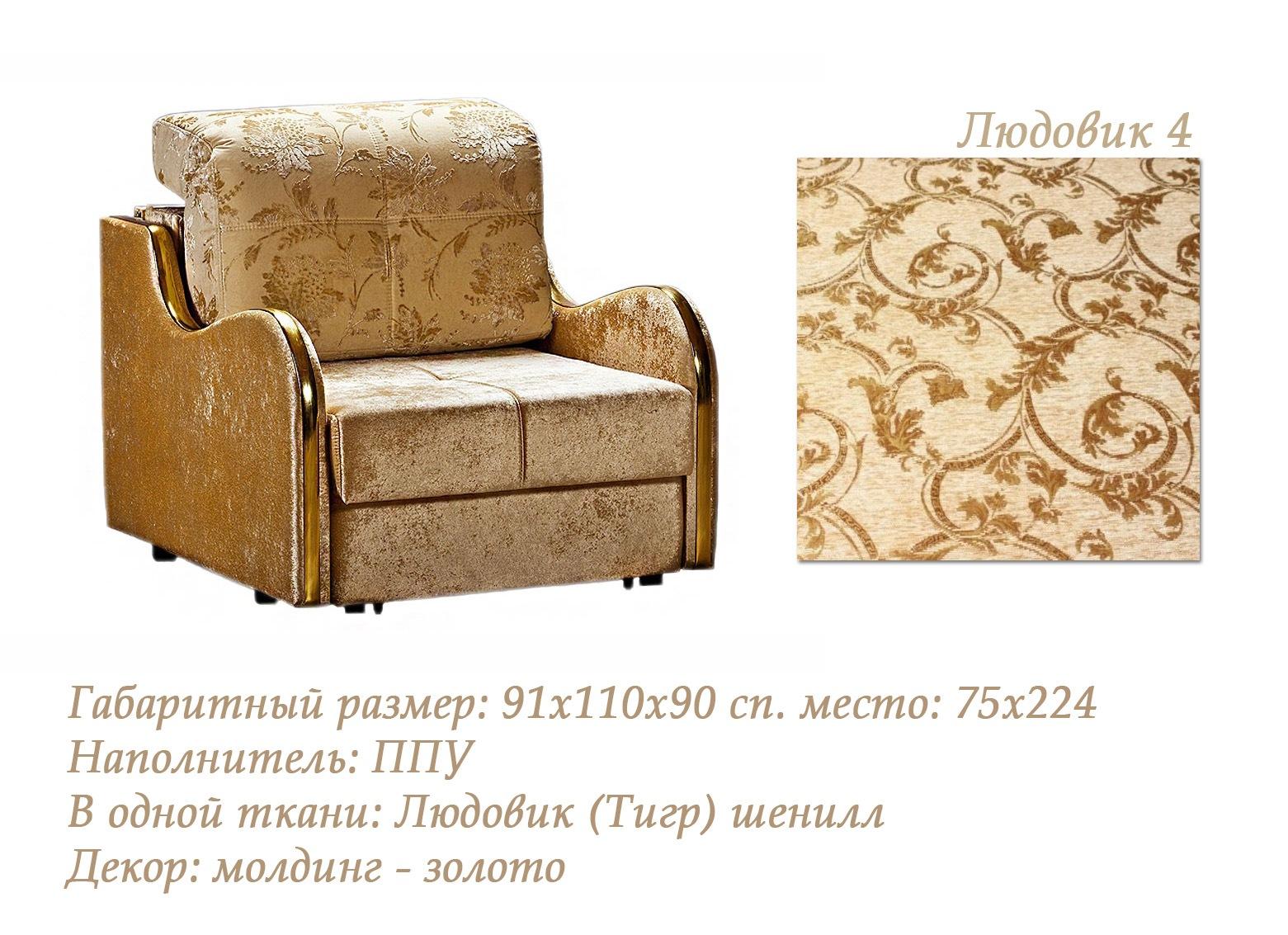 Кресло-кровать Ваниль-л404. Непригоден чехол — Кресло-кровать Ваниль