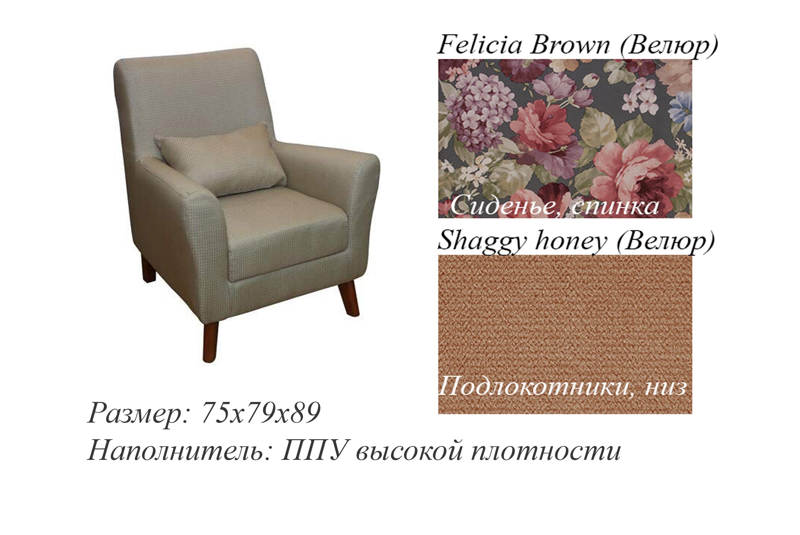 Кресло для отдыха Либерти 552м — Кресло для отдыха Либерти