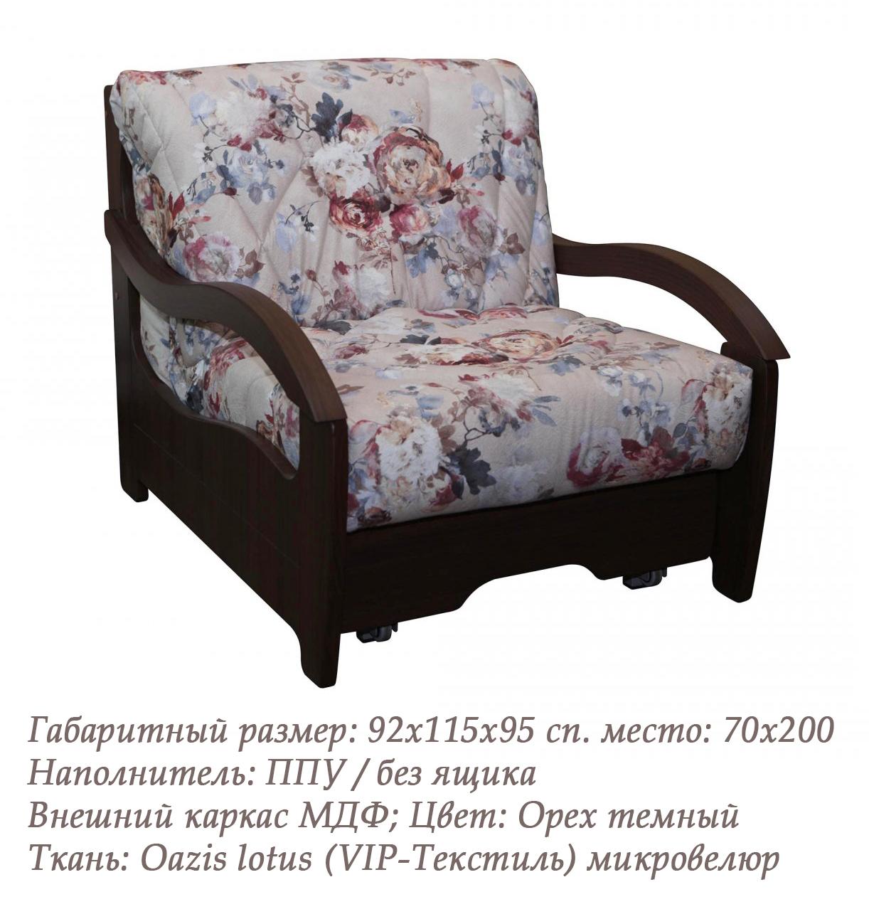 Кресло-кровать Нирвана МДФ-м391 фото