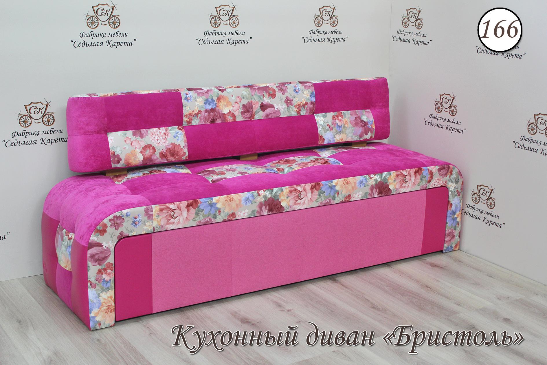 Кухонный диван Бристоль-166 — Кухонный диван Бристоль