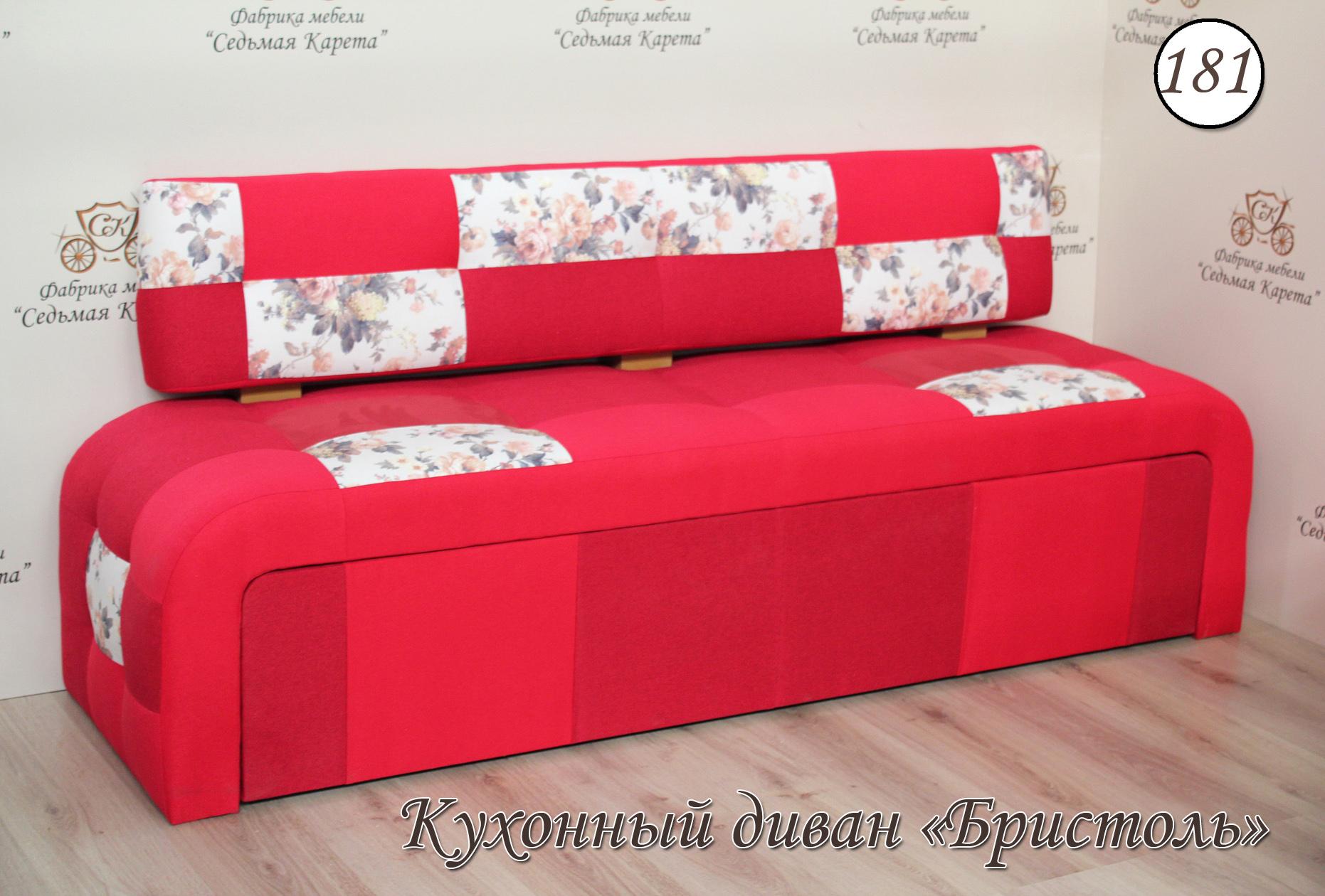 Кухонный диван Бристоль-181 фото