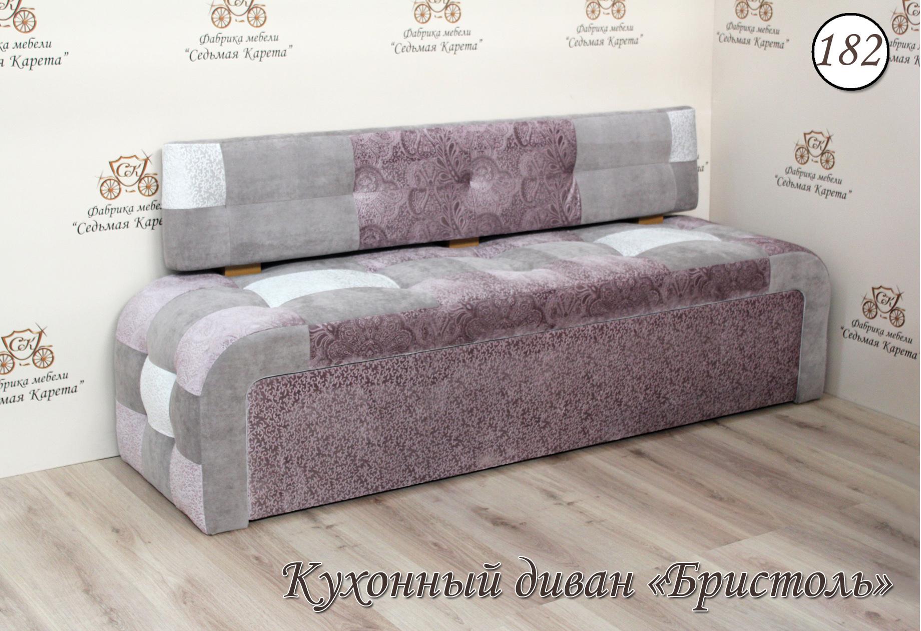 Кухонный диван Бристоль-182 — Кухонный диван Бристоль