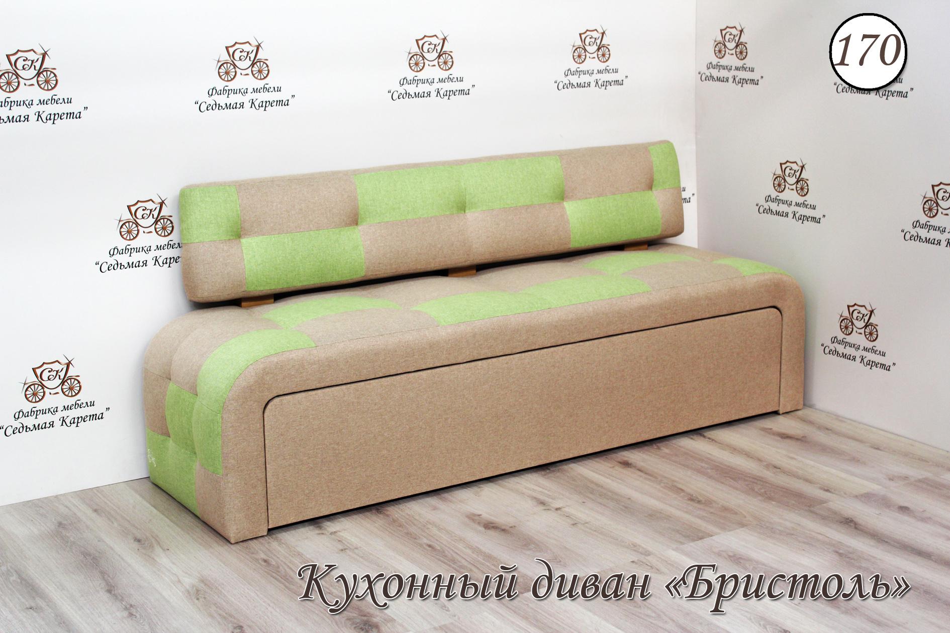 Кухонный диван Бристоль-170 — Кухонный диван Бристоль