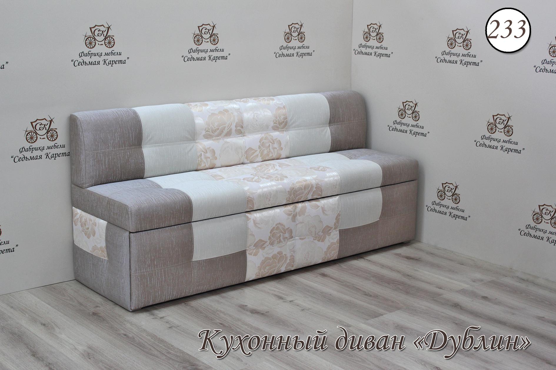 Кухонный диван Дублин-233 фото