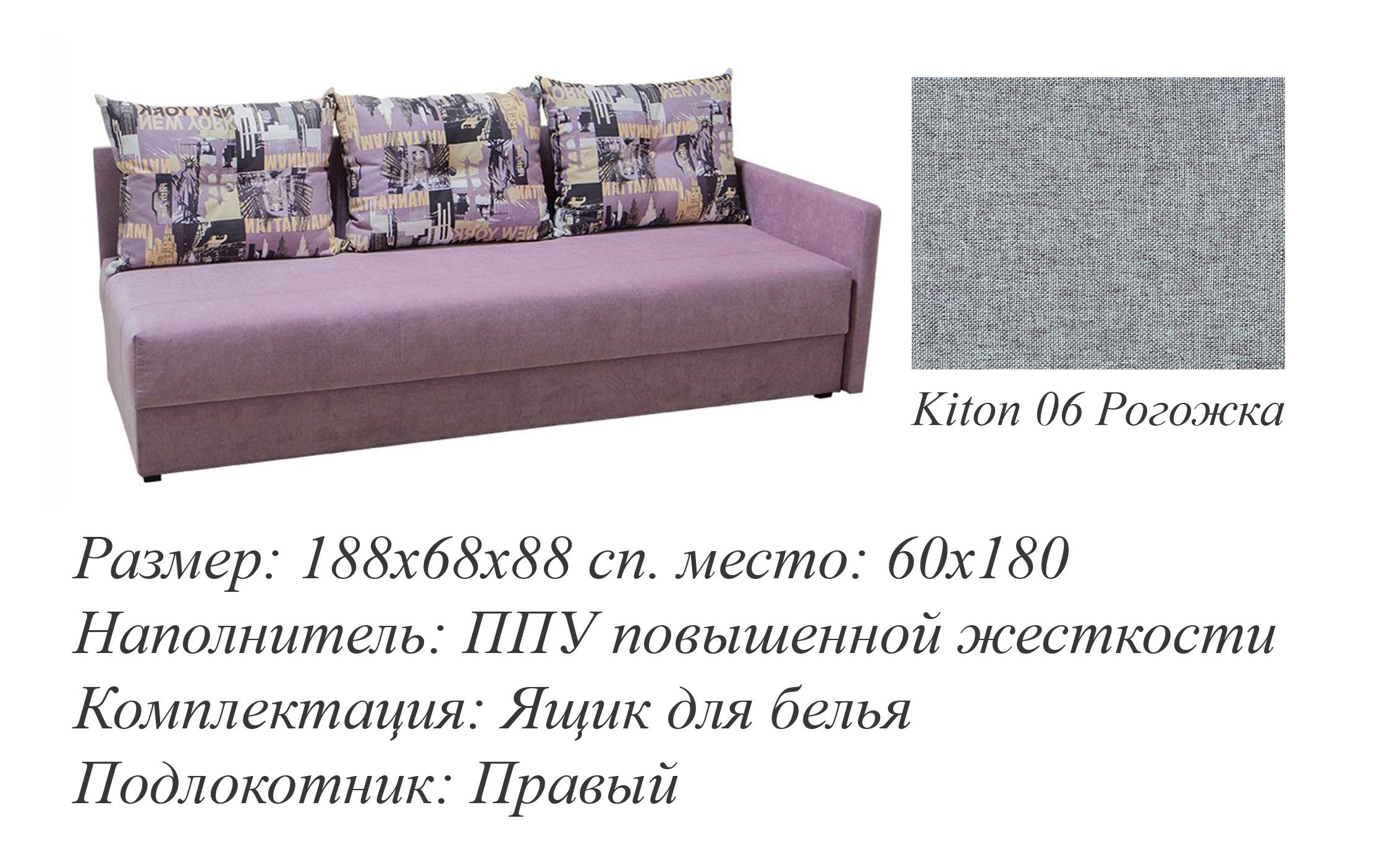 Софа Фиеста Эко 15688296 от mebel-top.ru