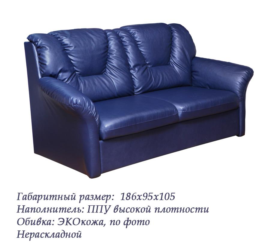 Офисный диван Криус-808
