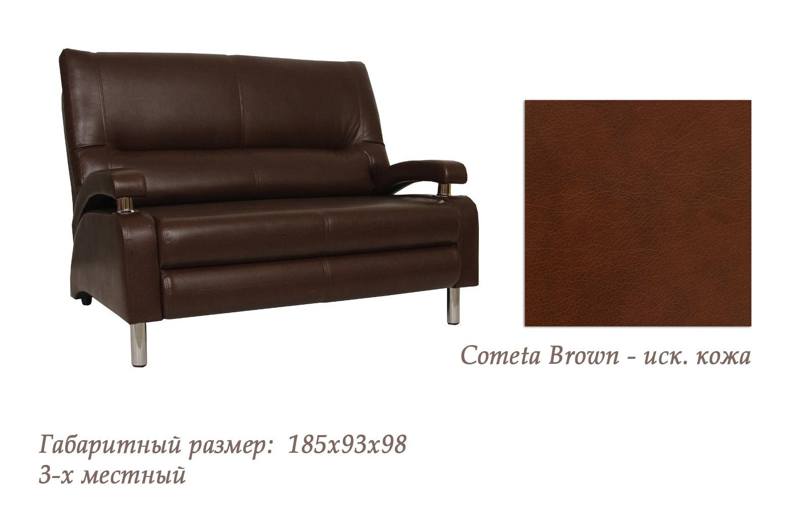 Офисный диван Вега-Galaxy Brown
