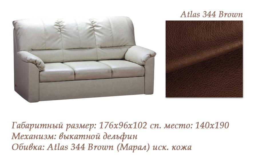 Офисный диван Эвентус-м290