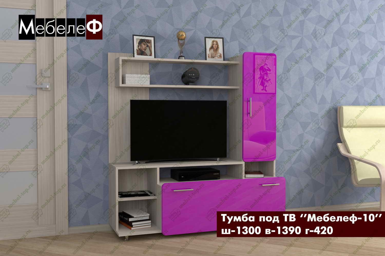 Тумба под ТВ Мебелеф-10