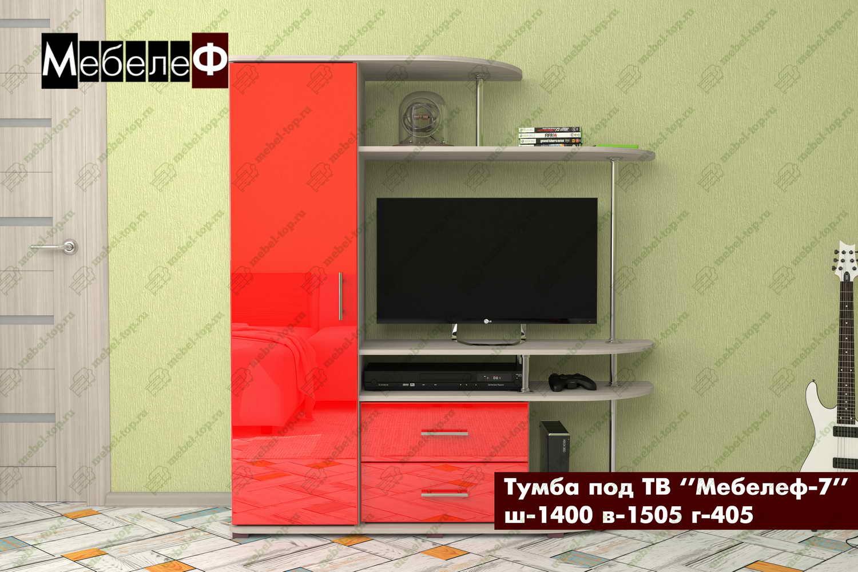 Тумба под ТВ Мебелеф-7