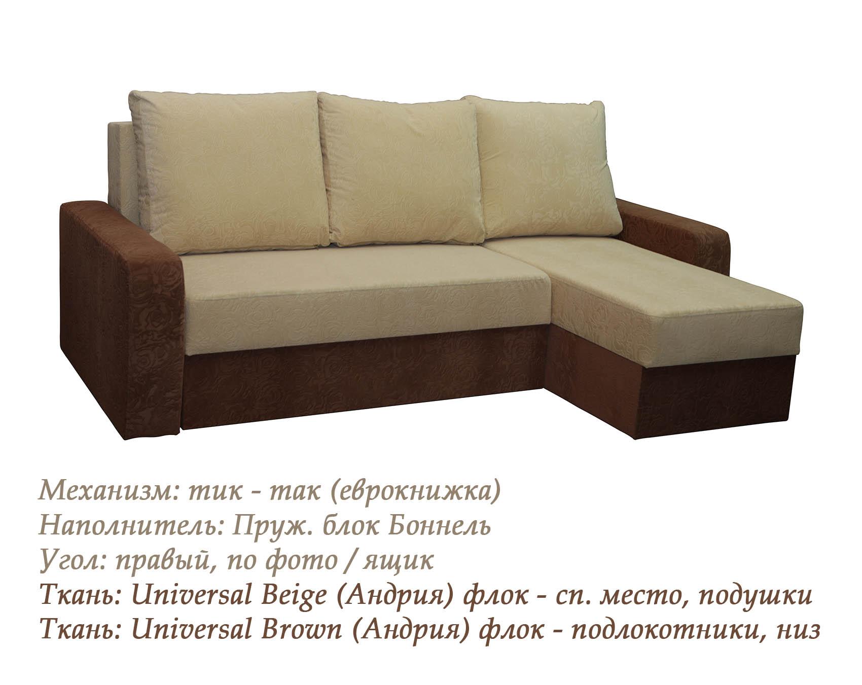 Угловой диван Кармен-4-м367