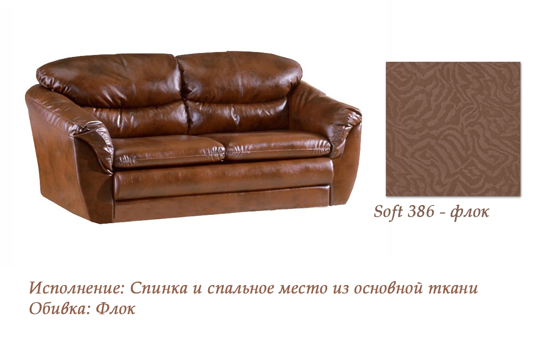Выкатной диван Диона-л465 фото