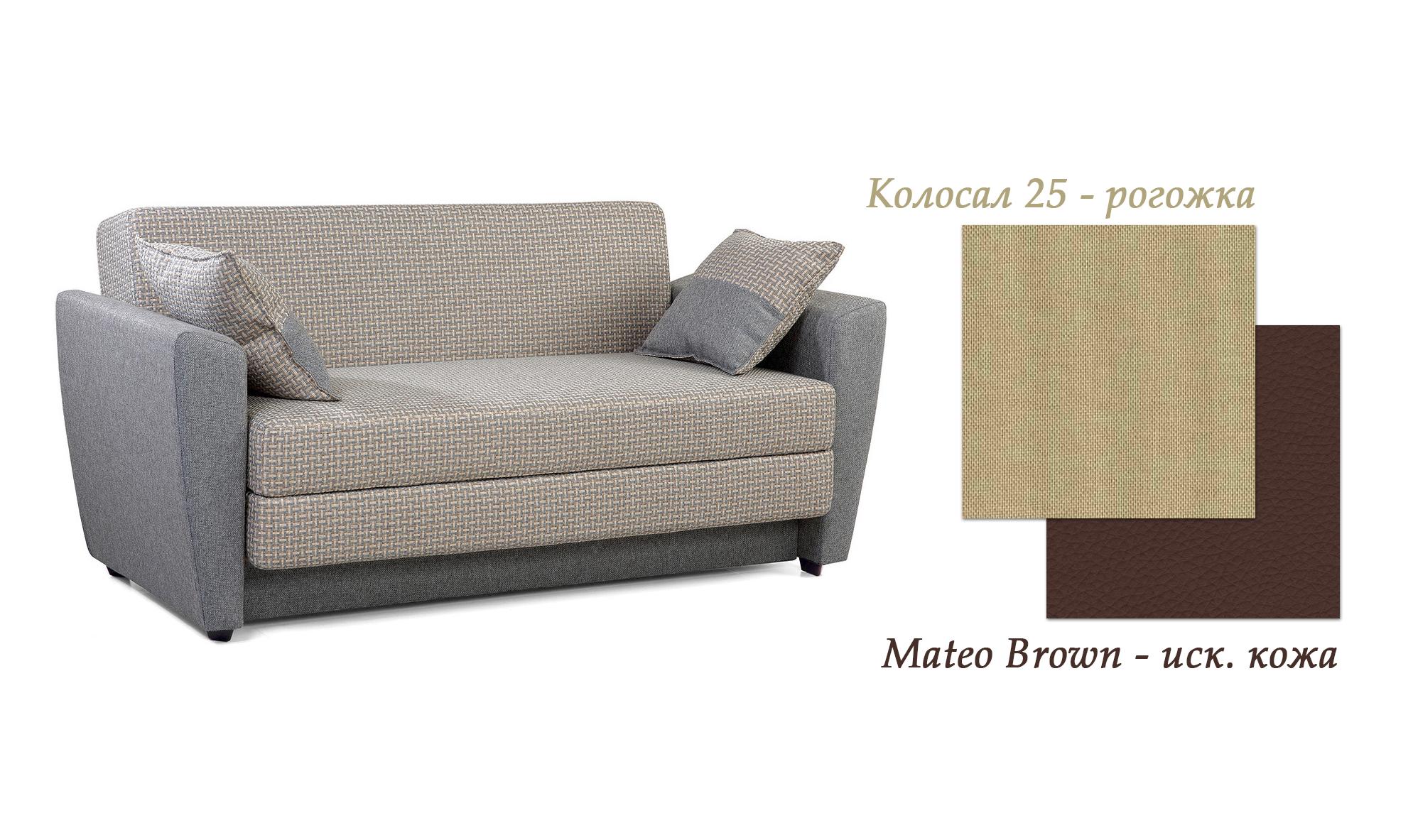 Выкатной диван Малага-Колосал — Выкатной диван Малага