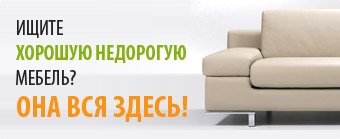 Ищите хорошую недорогую мебель? Она вся здесь!